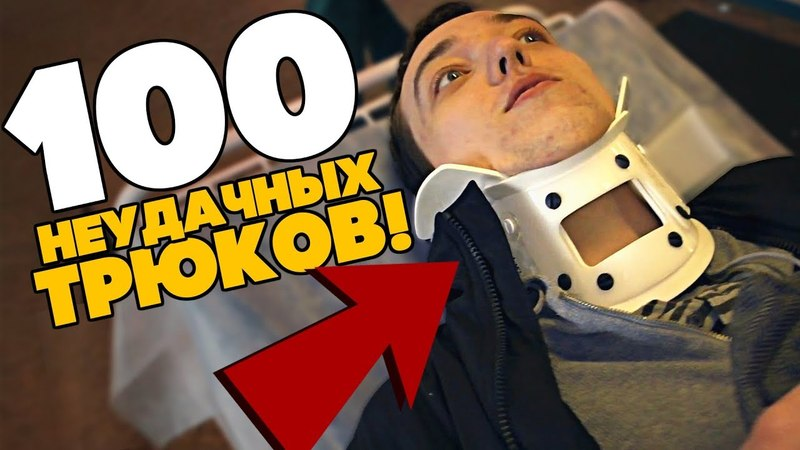НЕУДАЧНЫЕ ТРЮКИ / 100 ЛУЧШИХ ФЕЙЛОВ (подборка)