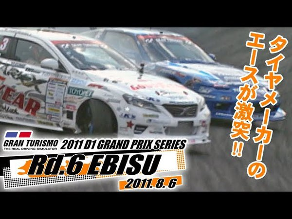 Video Option VOL 211 D1GP 2011 Rd 6 at Ebisu Circuit Tsuiso FINAL Stage