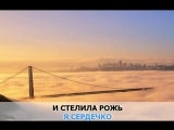 «Радуга», Ваенга Елена_ караоке и текст песни