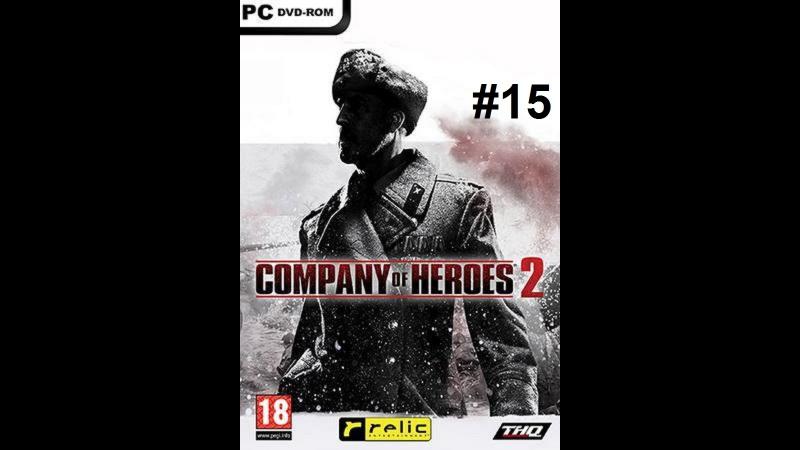 Прохождение игры Company of Heroes 2. Миссия 8. Охота на танки. Часть 1. Ермаков Александр.