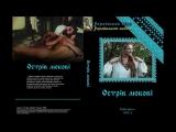 Острів любові (Остров любви) 1995 — 1996 - Фільм перший: «Остров любви» (1995)