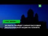 В «Час Земли» по всему миру отключат подсветку
