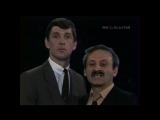 Уно моменто - Александр Абдулов и Семен Фарада 1985