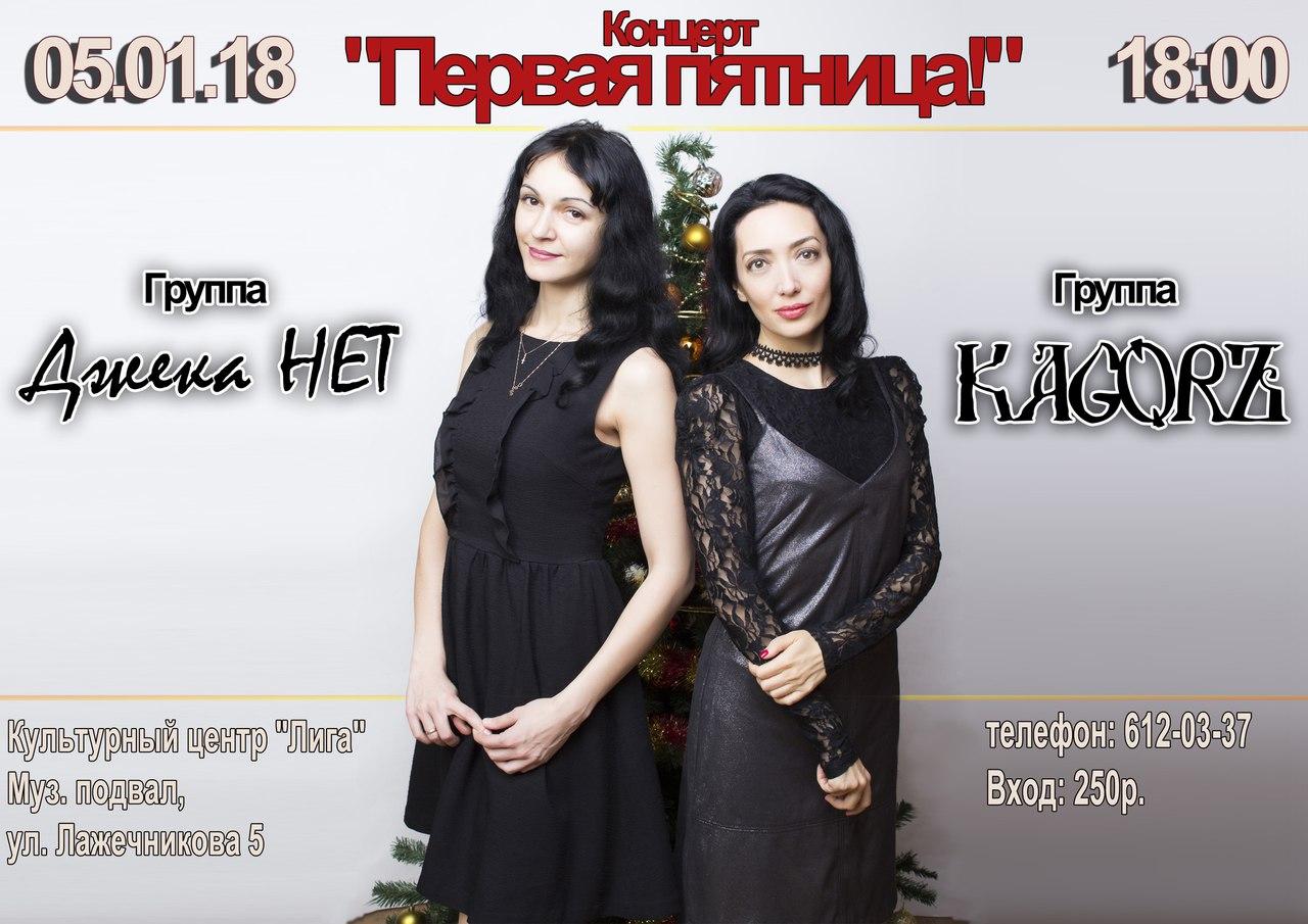 Афиша Коломна ПЕРВАЯ ПЯТНИЦА!! 05/01/18! Джека НЕТ и КАGOR!