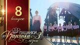 Від пацанки до панянки - Выпуск 8 - Сезон 3 - 11.04.2018