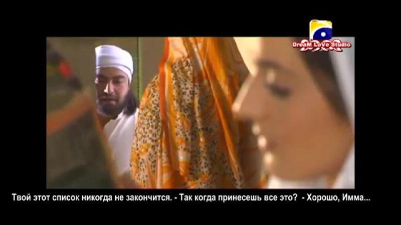 8 Любовь и Бог одно целое Khuda aur mohabbat 8 серия русские субтитры