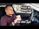 Ставка 60000 рублей и прогноз на матч Реал М - Ювентус.
