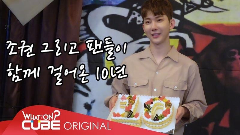 JO KWON(조권) - 10주년 기념 팬미팅 비하인드 2am