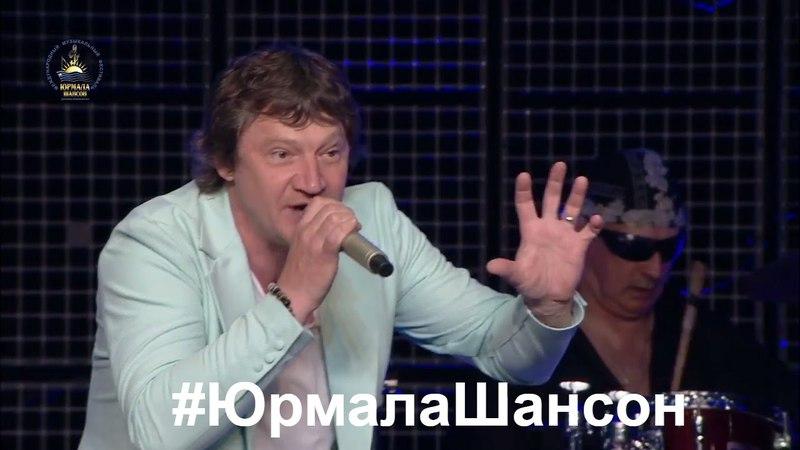 Сергей Вольный - А я люблю девчонок, Юрмала Шансон 2016