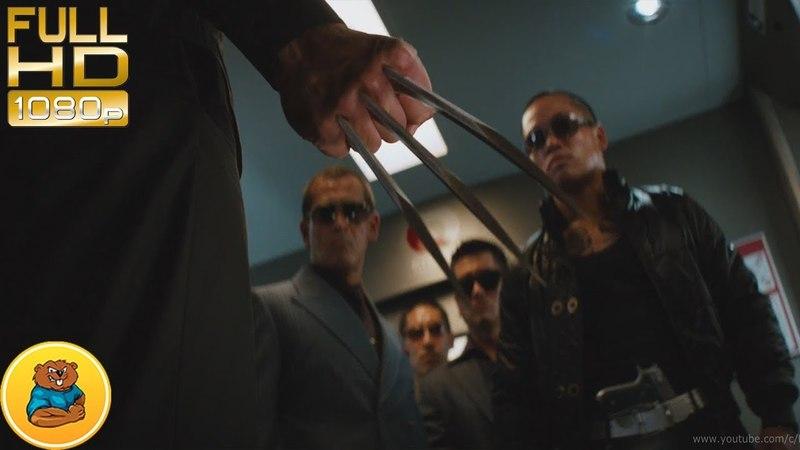 Росомаха против якудза Драка в скоростном поезде Фильм Росомаха Бессмертный 2013 The Wolverine