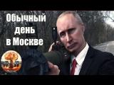 Обычный день в Москве / Casual day in Moscow.  720HD Короткометражка  )))