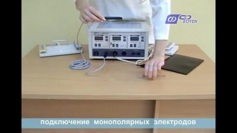 Видеоруководство по применению аппаратов ФОТЕК серии 150 Радиоволновая хирургия