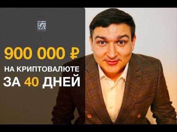 Как заработать на криптовалюте от 60 000 р 900 000 р в месяц Интервью с практи