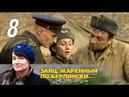 Заяц, жаренный по-берлински. 8 серия (2011). Военный сериал с элементами комедии @ Русские сериалы