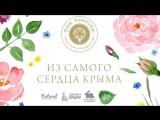 Мануфактура Дом Природы - Крымская косметика