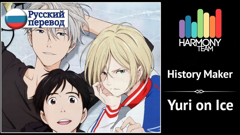 [Yuri on Ice RUS cover] Dali – History Maker [Harmony Team]