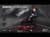 Аудио_ Burito - По волнам.mp4