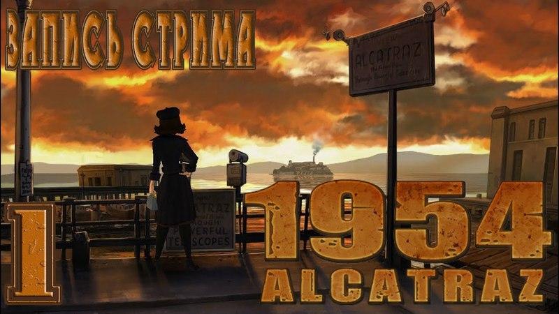 Погуляем по мультяшному Алькатрасу 1954 : Alcatraz 1 ● Запись стрима ●