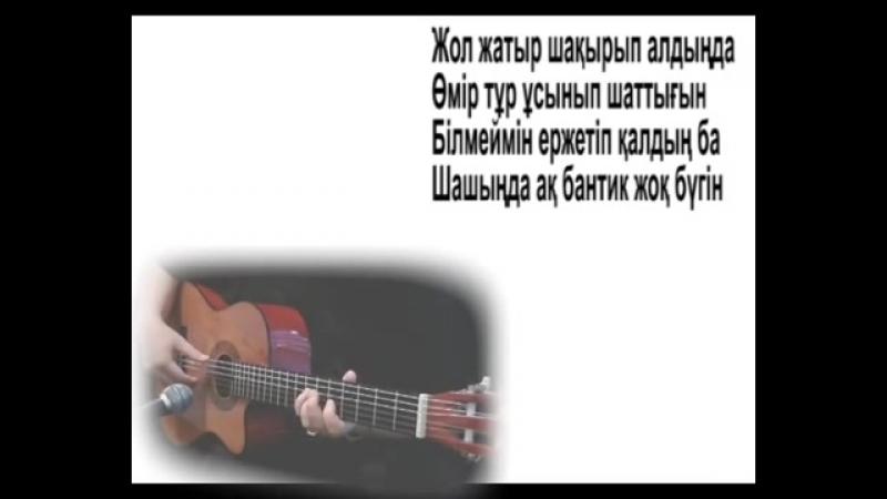 АҚ БАНТИК кароке əн.mp4