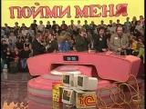 staroetv.su / Пойми меня (НТВ, 19.06.1999)