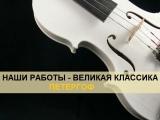 НАШИ РАБОТЫ - ПЕТЕРГОФ