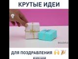 Простые и крутые идеи, чтобы поздравить любимых!