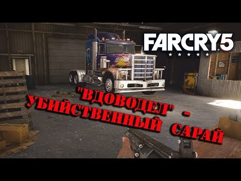 Прохождение Far Cry 5 - 4 Вдоводел - убийственный сарай