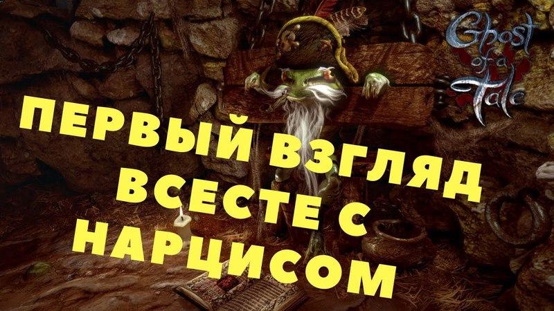 Ghost of a Tale ПЕРВЫЙ ВЗГЛЯД ВМЕСТЕ С НАРЦИСОМ Прохождение игры 1