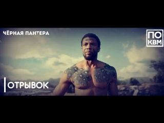 Отрывок x промо «Чёрной Пантеры»
