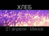 Рейв- Пушка от ХЛЕБ В Минске - 21 апреля - RE PUBLIC! Минск!