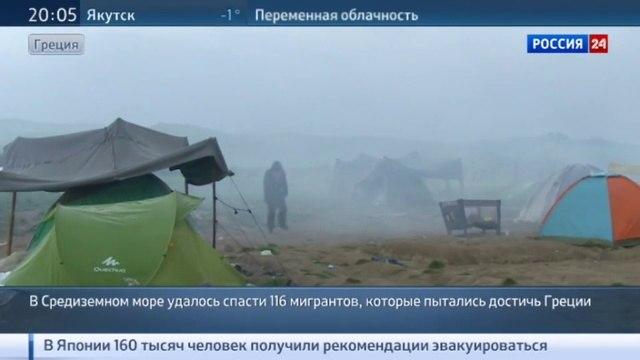 Новости на «Россия 24» • Папа увез с Лесбоса мигрантов, но кризис это не решит