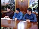Чечня. Р. Кадыров: «Самое главное -- создать благоприятные условия для туристов и инвесторов»