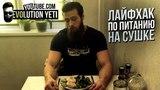 С нуля в Бодибилдинг: Лайфхак питания на Сушку (Диета, Рацион питания, Рецепт от YETI)