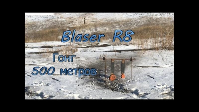 Blaser r8 300 win mag Anschutz 1516 22WMR за 9000 €