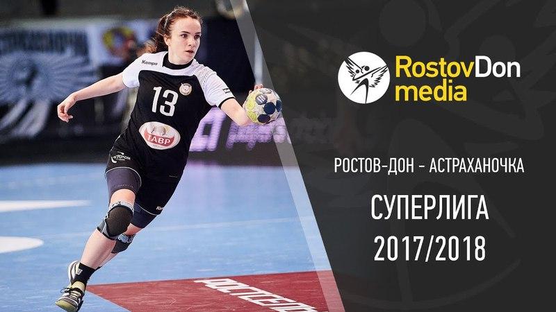 Ростов-Дон - Астраханочка | Лучшие моменты