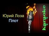 Юрий Лоза - Плот ( караоке )