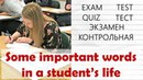 Intermediate Russian: Some important words in a student's life. ОБ ЭКЗАМЕНАХ