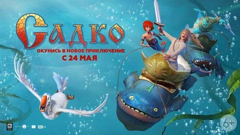 Садко Новый трейлер В кино с 24 мая