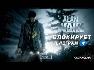 ТНП! ๏̯͡๏ Alan Wake БЛОКИРУЕТ Telegram ep.5 [18+]