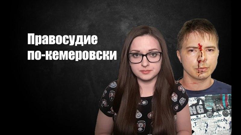 Правосудие по-кемеровски: избили и посадили