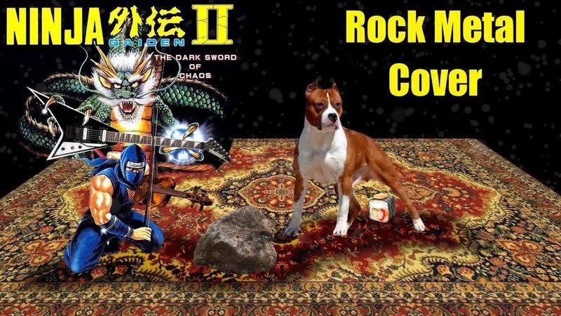 Ninja Gaiden 2 (Rock, Metal Cover). Ниндзя Га...д...н Камень метель ковёр.