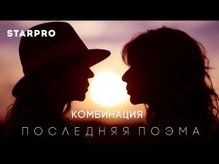 Алёна Апина Татьяна Иванова - Последняя поэма