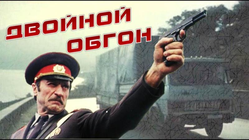 Фильм Двойной обгон 1984 криминал боевик