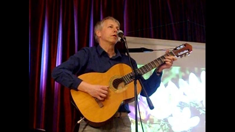 Муха(ст. Г.Брусницына, муз.А.Васильева). Исполняет песню Андрей Васильев.