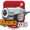 """ПУШКА"" Stance  Custom Festival 24-26/08/18 Тула"