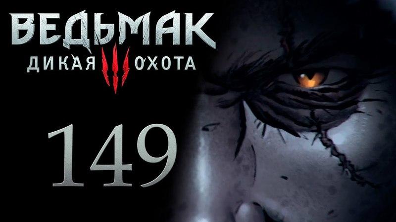 Ведьмак 3 прохождение игры на русском - Собираем и смотрим несколько улучшенных комплектов [149]