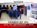 Bremer 16-06-15 В костюмы 10с
