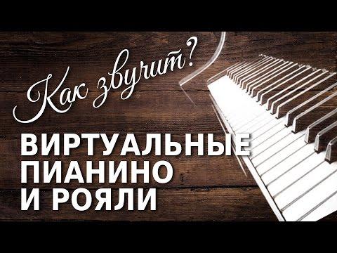 Выбираем VST пианино. Как звучит? (EZKeys, Addictive Keys, NY Concert Grand)
