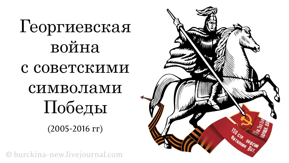 Символы Победы