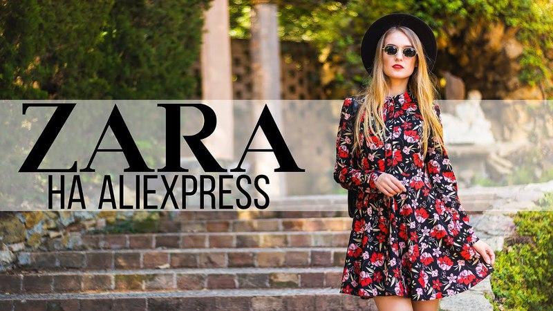 ZARA на ALIEXPRESS 4 | ОРИГИНАЛЫ И РЕПЛИКИ С КОЛЛЕКЦИИ 2018 | Одежда алиэкспресс SACVOYAGE